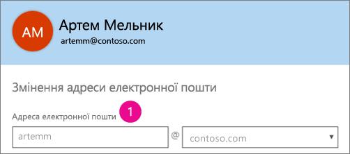 Знімок екрана: поле адреси електронної пошти в профілі Office365