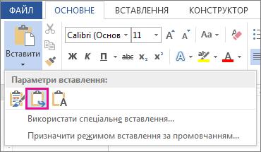 Меню «Вставити», параметр «Об'єднати форматування»