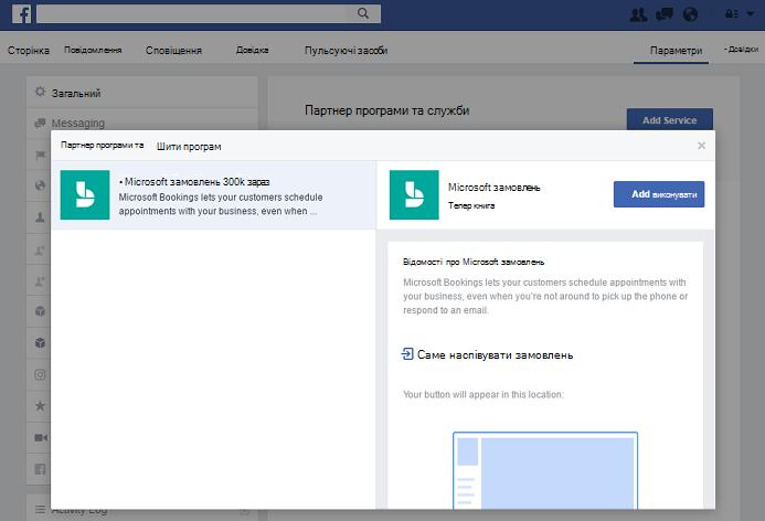 Знімок екрана, додавши служби до області партнерів програм і служб.