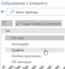 """Натисніть кнопку """"Фільтр"""" і виберіть пункт """"Графіка""""."""