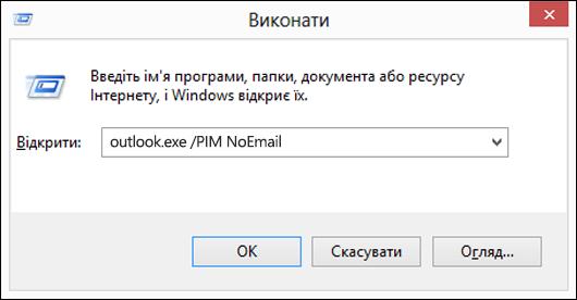 """Створення профілю без повідомлення електронної пошти за допомогою діалоговому вікні """"виконати"""""""
