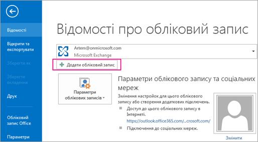 Команда «Календар» у підменю «Створити» меню «Файл»; діалогове вікно «Нова папка»