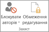 Захист документа