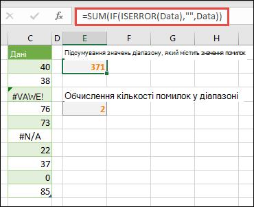 """Використовуйте масиви для виправлення помилок. Наприклад, =SUM(IF(ISERROR(Data),"""""""",Data) підсумує діапазон з іменем Data, навіть якщо він містить помилки, наприклад #VALUE! або #NA!."""