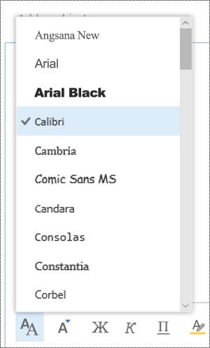 Змінення типу шрифту в інтернет-версії Outlook.