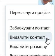 Знімок екрана параметр видалення контактів у Skype контакту контекстного меню
