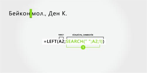 Формула для розділення прізвища та суфікса в першу чергу з комою