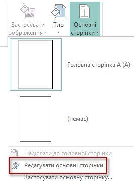 Змінення головних сторінок у програмі Publisher 2013.