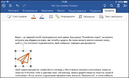Word для iOS, показані на вкладку редагування графічних об'єктів