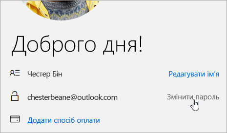 Знімок екрана: кнопка Змінити пароль.