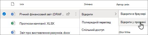 """Параметр """"відкрити > відкрити у програмі"""", вибраний для файлу Word на порталі OneDrive Online"""