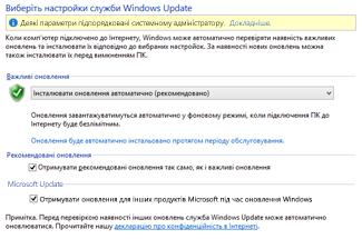 Параметри Windows Update на Панелі керування у Windows8