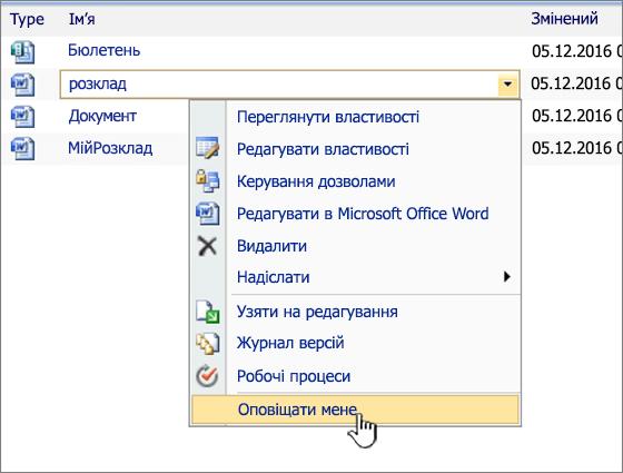 Розкривний список SharePoint 2007 файлу з оповіщенням про мене виділено