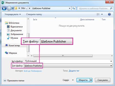 збереження публікації як шаблону для повторного використання.