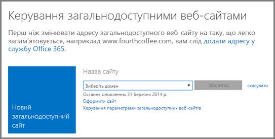 """діалогове вікно """"керування загальнодоступним веб-сайтом"""" із полем """"виберіть домен""""."""