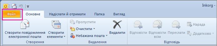 """У програмі Outlook2010 перейдіть на вкладку """"Файл""""."""