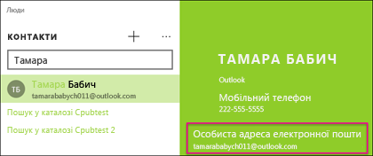 Контакт має мати дійсну адресу електронної пошти