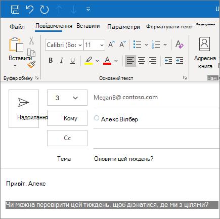 Створення та надсилання електронного листа