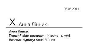Вставлений рядок підпису з доданим до нього підписом
