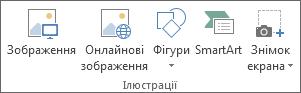 Група ''Ілюстрації'' на вкладці ''Вставлення'' в програмі Excel