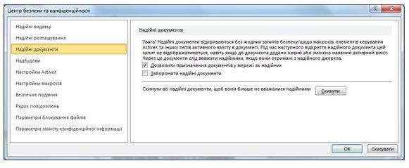 Область «Надійні документи» Центру безпеки та конфіденційності
