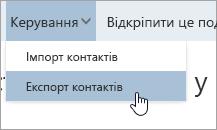 """Знімок екрана параметра """"Експорт контактів"""" у меню керування"""