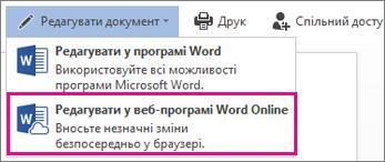 Редагувати у веб-програмі Word Online