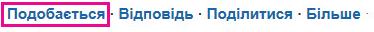 """Знімок екрана мережі Yammer із виділеною кнопкою """"Like"""" (Подобається)"""