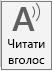 """Кнопка """"читати вголос"""""""