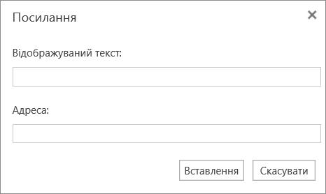 """Знімок екрана: діалогове вікно """"Посилання"""", де можна вказати текст для відображення та адресу для гіперпосилання"""
