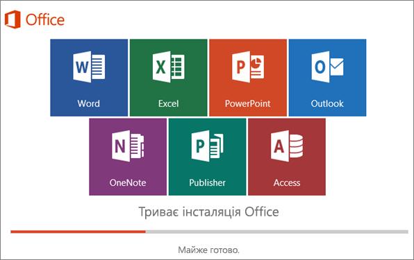 Вікно перебігу інсталяції пакета Office
