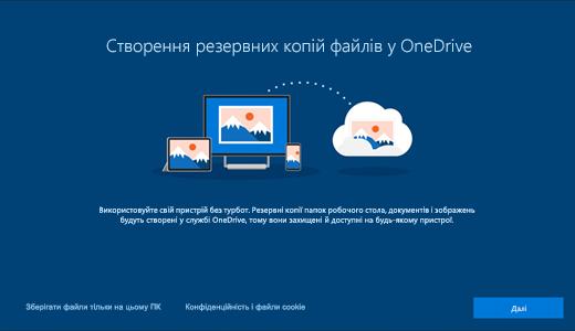 Знімок екрана: сторінка OneDrive, яка з'являється під час першого використання Windows 10