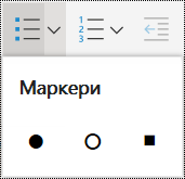"""Меню """"Маркірований список"""" у OneNote Online."""