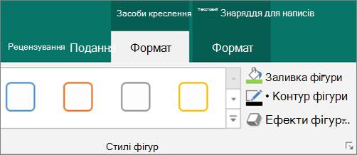 Натисніть кнопку заливка фігури