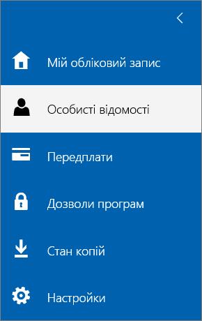 """Знімок екрана: меню """"Мій обліковий запис"""" із вибраним параметром """"Особисті відомості"""""""