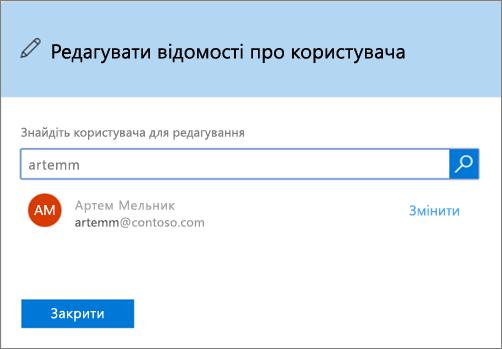 Знімок екрана: змінення відомостей у полі користувача в Office365