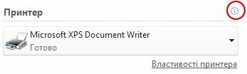 стан принтера у програмі publisher
