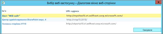 """Вибір веб-програми на сторінці """"змінення веб-програми"""""""