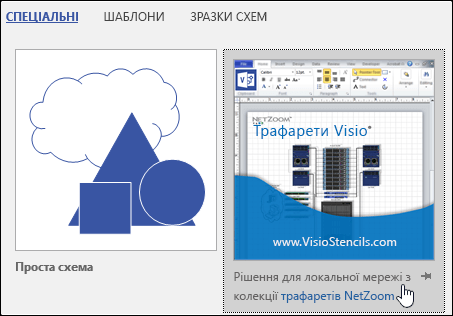 Ескіз шаблону Visio від стороннього постачальника