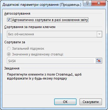 """Діалогове вікно """"Додаткові параметри сортування"""""""