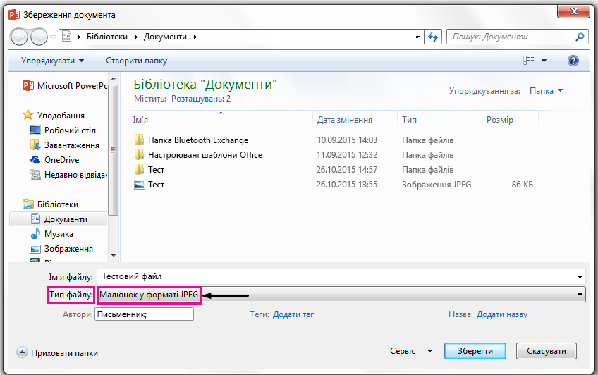 """У діалоговому вікні """"Зберегти як"""" виберіть тип файлу для слайда, який потрібно зберегти."""