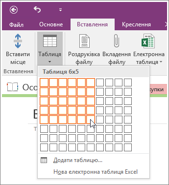 Screenshot of how to add a table in OneNote 2016.