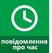 Повідомлення про час