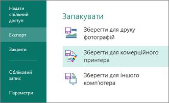 """Вибирання елементів """"Файл"""" і """"Експорт"""" для перегляду параметрів пакування."""