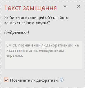 """Прапорець """"декоративний"""", вибраний у програмі PowerPoint для Windows"""