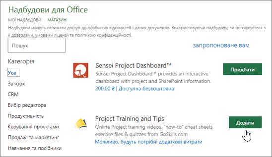 Знімок екрана: сторінка надбудов Office у магазин, де можна вибрати або шукати надбудови для проекту.