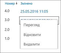 """Команди журналу версій (""""Переглянути"""", """"Відновити"""", """"Видалити"""")"""