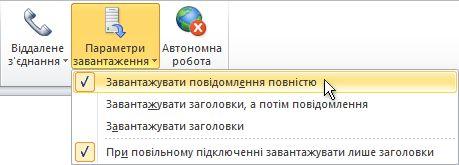 """Команда """"Параметри завантаження"""" на стрічці"""