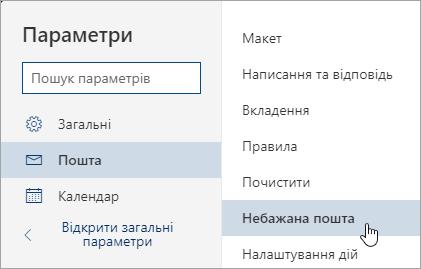 Знімок екрана: меню «Налаштування» з вибраним параметром небажаної пошти