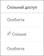 """Перегляд стану спільного доступу у """"OneDrive для бізнесу"""""""